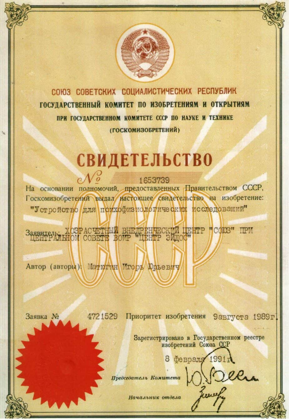 diplom_ejdetika_patent