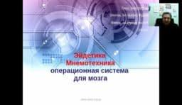 Вебинар Эйдетка развитие памяти snail.org.ua