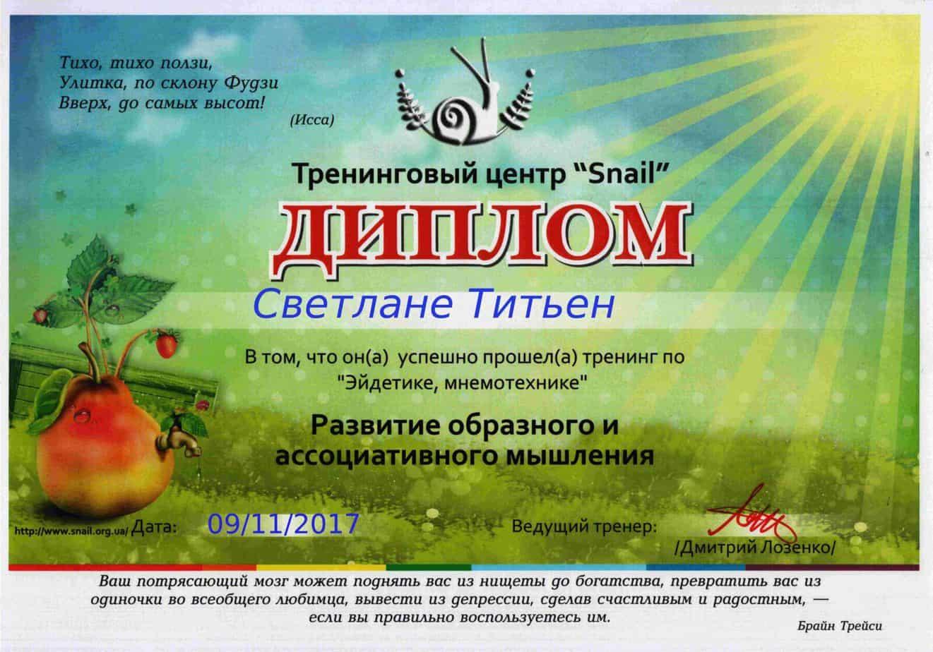 DiplomСавинаСветлана