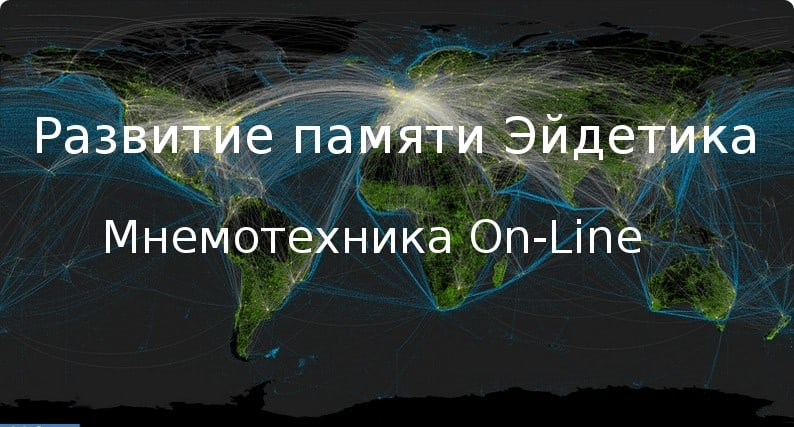 snail.org.ua развитие памяти internet 07!