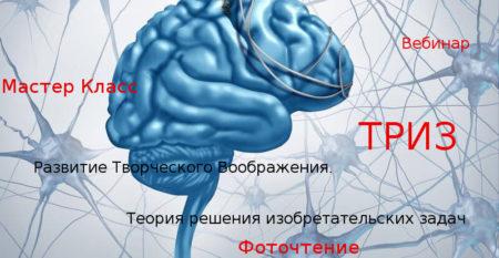 www.snail.org.ua эйдетика Вебинар