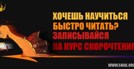 www.snail.org.ua_эйдетика_Скорочтение01