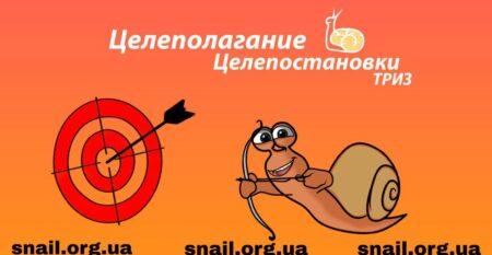 www.snail.org.ua_ТРИЗ_целеполагание