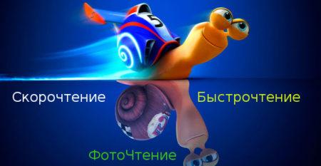 www.snail.org.ua_скорочтение_фоточтение_03