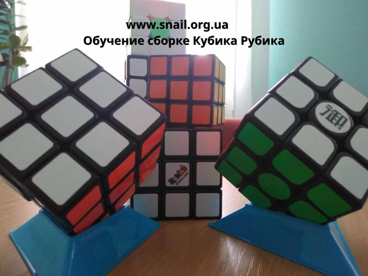 www.snail.org.ua_обучение_сборки_кубика02