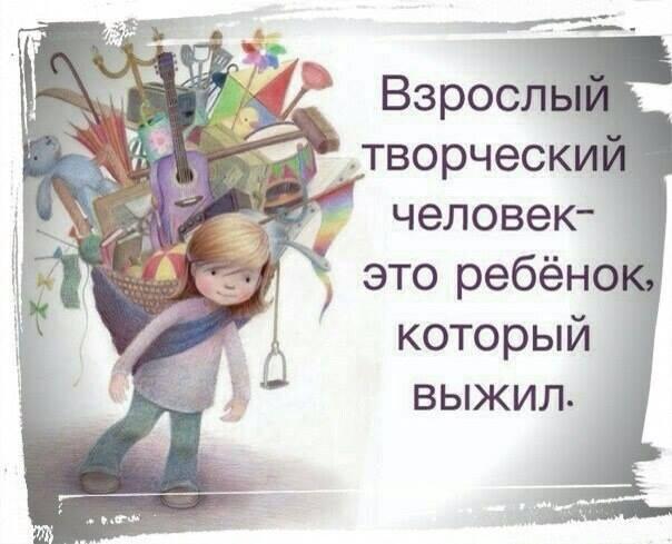 Взрослый - это ребенок