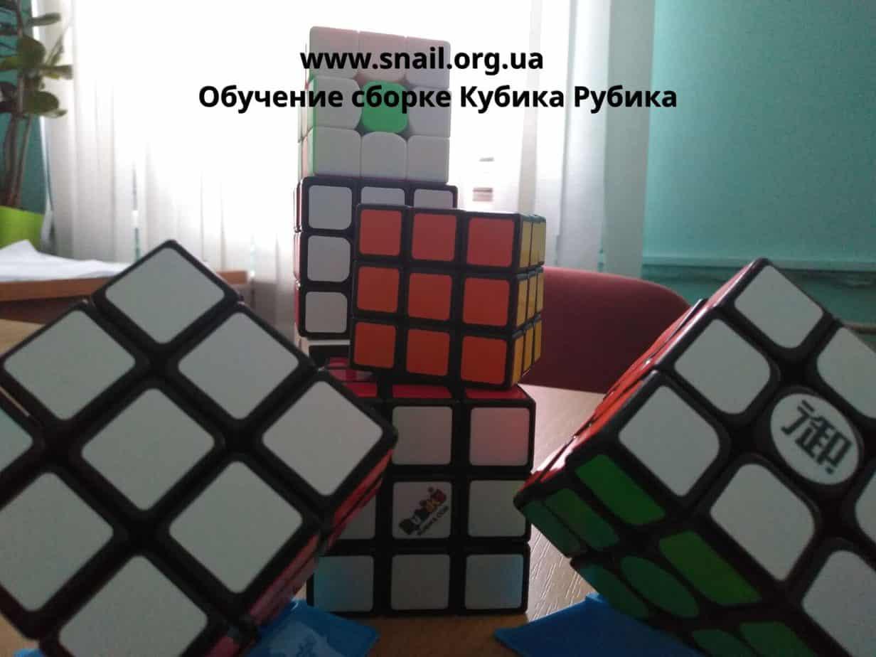 www.snail.org.ua_обучение_сборки_кубика03