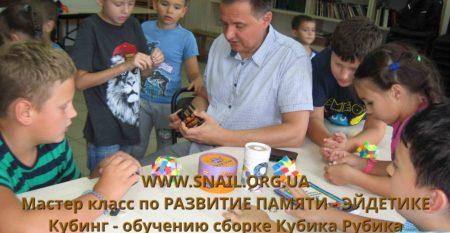 www.snail.org.ua_соломоника_мастер_класс_сборке_кубика_19