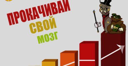snail.org.ua_эйдетика_2019_Прокачай мозг_03