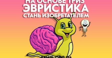 www.snail.org.ua_эвристика_триз_01